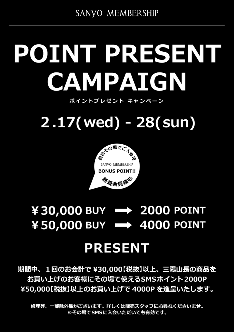 210212_POINT_PRESENT_Shop_POP.jpg