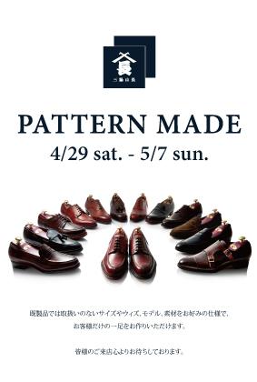 靴パターンメイド-DM校正用データ(松坂屋名古屋).jpg