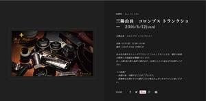 【SANYO GINZA TOWER】トランクショー開催