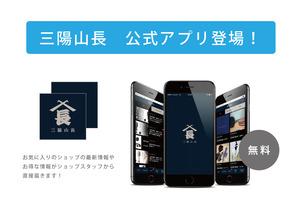 三陽山長公式アプリが登場!