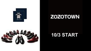 ZOZOTOWN 10/3よりSTART !!