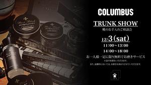 【COLUMBUS TRUNK SHOW】 〈名古屋松坂屋店 初のトランクショー〉