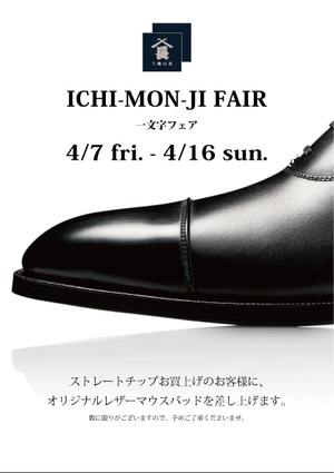 ICHI-MON-JI FAIR 一文字フェア明日開催