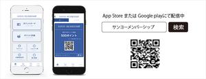 SANYO MEMBERSHIP 公式アプリが登場!
