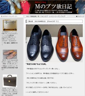 ファッションブロガー M氏のブログ「Mのブツ欲日記」三陽山長