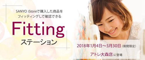 yamato_fitting_main_PC.jpg