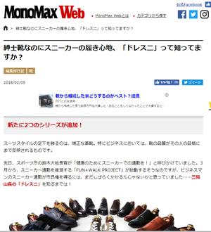 「MonoMaxWeb」にて、ドレススニーカーを掲載いただきました!