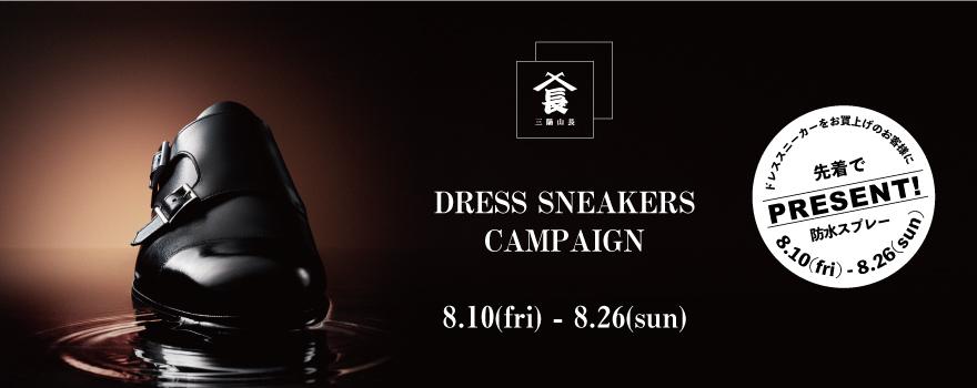 1_dresssneakers_fair_サイトニュース.jpg