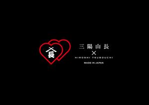 三陽山長×HIROSHI TSUBOUCHI コラボ 第二弾!