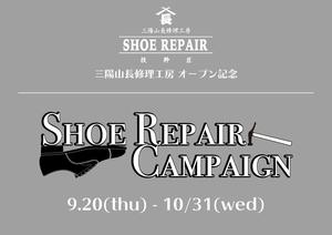 三陽山長修理工房 オープン記念キャンペーン!