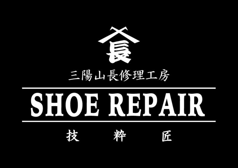 三陽山長修理工房.jpg