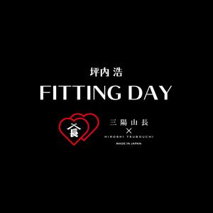 坪内 浩氏 FITTING DAY!開催のお知らせ