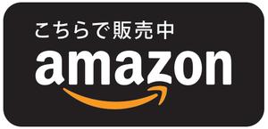 amazon 三陽山長ドレスシューズ入荷のお知らせ!