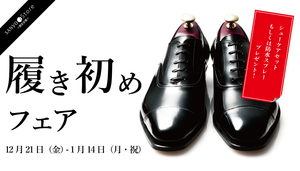SANYO i-Store限定企画【三陽山長 履き初めフェア】開催!
