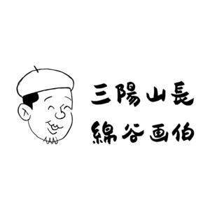 綿谷画伯コラボ商品先行受注会のお知らせ