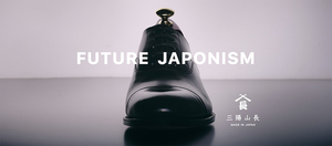スペシャルコンテンツ『FUTURE JAPONISM』を公開しました