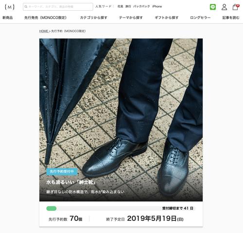 monoco_防水.jpg