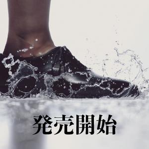 防水友二郎 5月23日(木) 店舗・iStore一斉発売のお知らせ