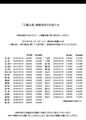 三陽山長 価格改定のお知らせ