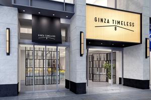 【GINZA TIMELESS 8 (7階 / 三陽山長 銀座)】 9月6日(金)オープンのお知らせ