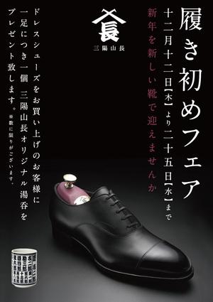 【履き初めフェア 12/12(木)〜12/25(水)】開催のお知らせ