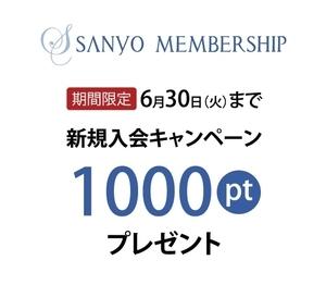 『新規入会1000ポイントプレゼント』キャンペーンについて