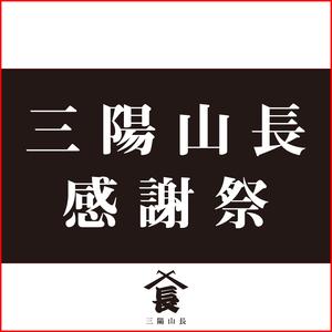 『三陽山長 感謝祭』開催のお知らせ