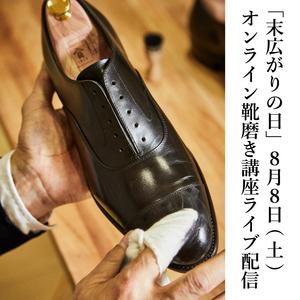 【Instagram LIVE】8月8日(土)「末広がりの日」は靴を磨こう