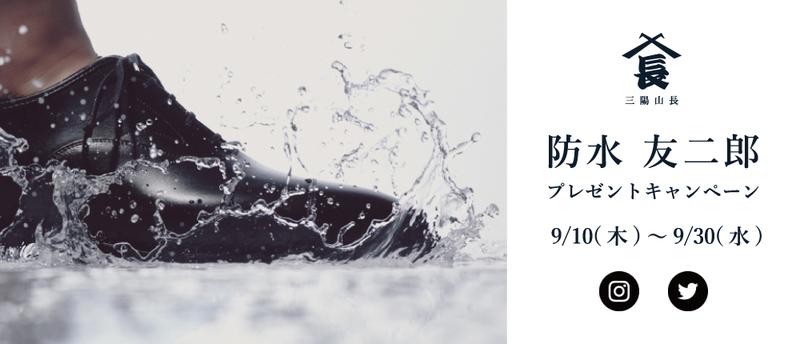 防水キャンペーンサイトバナー.jpg
