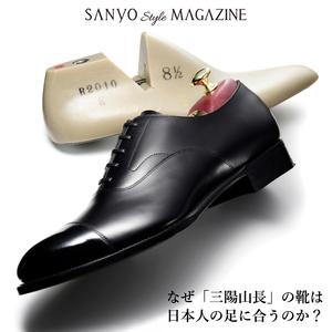 【SANYO Style MAGAZINE】なぜ「三陽山長」の靴は日本人の足に合うのか?