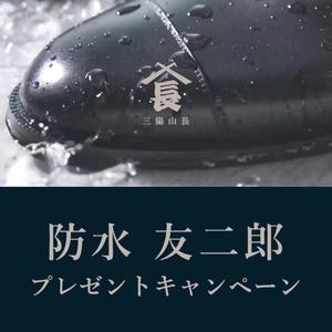 【防水 友二郎】プレゼントキャンペーン開催のお知らせ