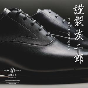 【日本謹製 特別誂靴】三陽山長