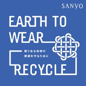 【INFORMATION】限りある地球の資源を守る