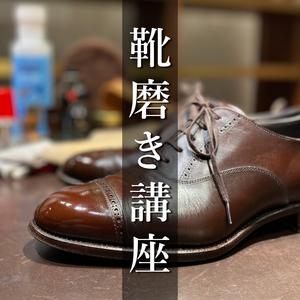 【靴磨きを楽しむ】日本橋髙島屋S.C.店スタッフ 小林 亜弥子の靴磨き講座