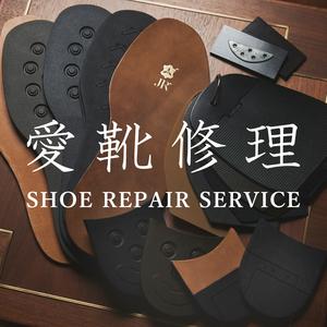 【愛靴修理】8/1(日)~8/31(火) SHOE REPAIR SERVICE