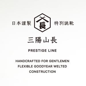 【日本謹製 特別誂靴】