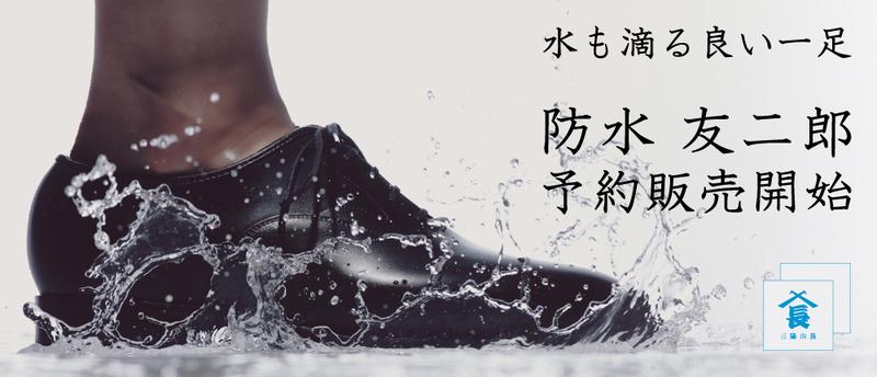bousui_tomojiro2107top.jpg