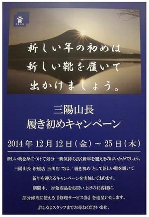 【銀座店】【二子玉川店】 履き初めキャンペーンのご案内