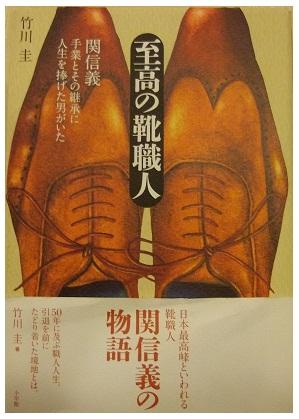 【二子玉川店】 靴職人 関信義の物語&お願い