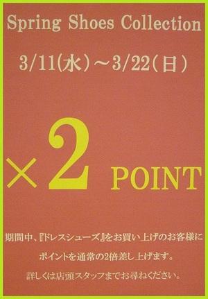 【二子玉川店】 ダブルポイントフェア開催3/11(水)~3/22(日)