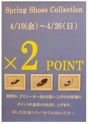 【銀座店】【二子玉川店】スニーカーフェア開催4/10(金)~4/26(日)