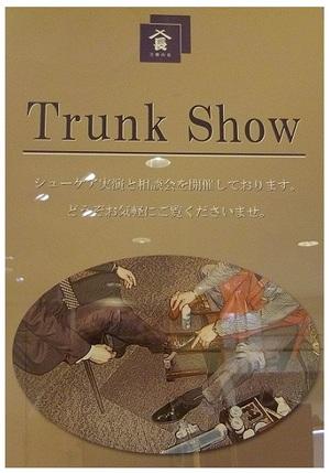 【二子玉川店】 パターンオーダー会&トランクショーのご案内