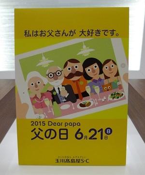 【二子玉川店】 父の日ギフト