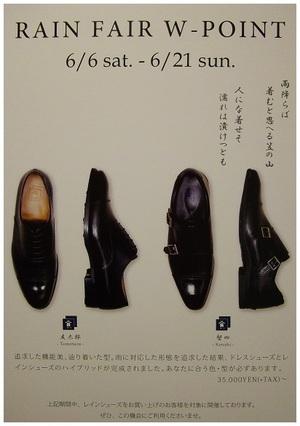 【銀座店】【二子玉川店】レインシューズフェア6/6~6/21開催