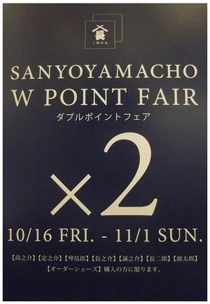 【銀座店】【二子玉川店】Wポイントフェア開催10/16(金)~11/1(日)