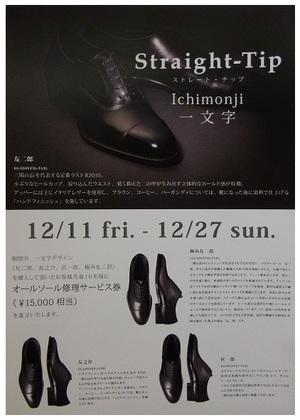 【銀座店】【二子玉川店】Ichimonjiフェア 12/11~12/27開催