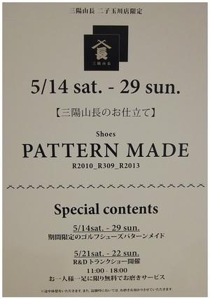 【二子玉川店】5//14(土)~5/29(日)パターンオーダー会&トランクショー開催