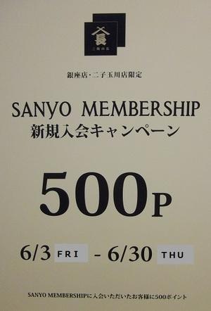 【銀座店】【二子玉川店】SANYO MEMBERSHIP新規入会キャンペーン