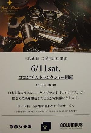 【二子玉川店】 6/11(土)コロンブス・シューケアトランクショー