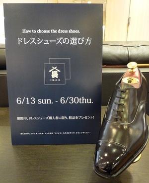 【二子玉川店】ドレスシューズの選び方 6/13~6/30